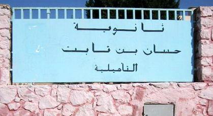 أساتذة ثانوية حسان بن ثابت بزايو لم يتوصلوا بعد بالتعويض عن التصحيح لسنة 11-12