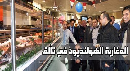 افتتاح أكبر مطعم مغربي للسمك بمدينة لاهاي الهولندية