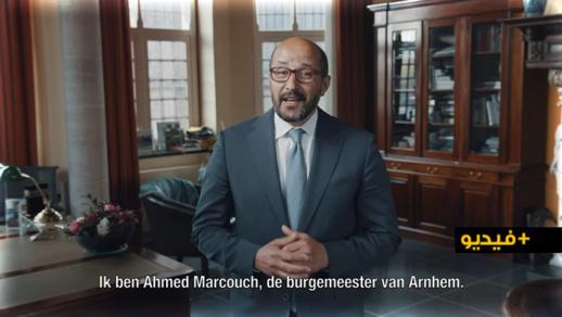 عمدة مدينة أرنهيم الهولندية أحمد مركوش يقدم نصائح بالريفية لأفراد الجالية حول تفادي الإصابة بكورونا
