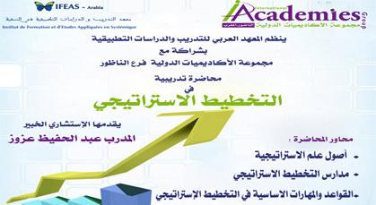 المعهد العربي للتدريب والدراسات التطبيقية يقيم محاضرة تدريبية في التخطيط الاستراتيجي