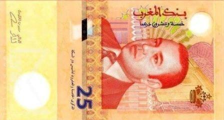 بنك المغرب يصدر ورقة تذكارية من فئة 25 درهما