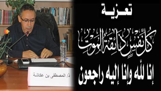 """تعزية في وفاة أخ الدكتور """"عكاشة بن المصطفى"""" أستاذ القانون العام بكلية الناظور"""
