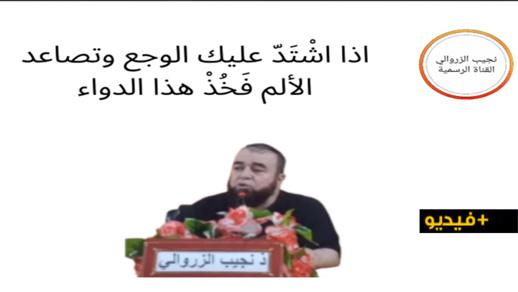 الشيخ نجيب الزروالي.. اذا اشتد عليك الوجع وتصاعد الألم فخذ هذا الدواء