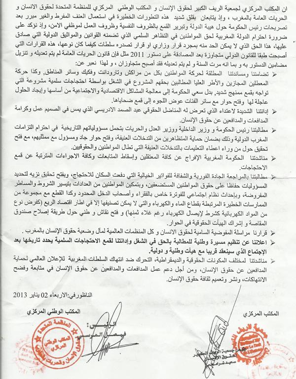 المنظمة المتحدة لحقوق الإنسان وجمعية الريف الكبير لحقوق الإنسان يصدران بلاغا حول قمع الاحتجاجات