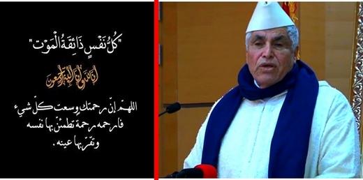 تعزية ومواساة في وفاة عضو المجلس العلمي للناظور العلامة محمد حيلوة