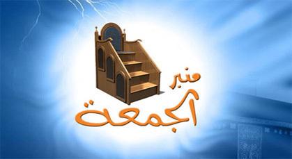 تقوى الله وإن الله يحب المحسنين عناوين خطبة الجمعة بمسجدي بدر والإمام مالك