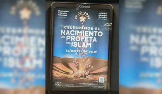 """رد ذكي على معاداة الإسلام.. بلدية برشلونة تضع لافتة تهنئة بالمولد النبوي بأكبر محطة """"ميترو"""" بإسبانيا"""