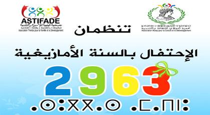 بيان بمناسبة رأس السنة الأمازيغية الجديدة 2963