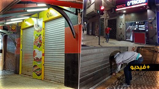 شاهدوا.. مطاعم الناظور تلتزم بإغلاق أبوابها قبل العاشرة مساء وتطبق التدابير الإحترازية