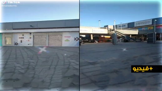 مقيمة بمليلية : مركز التسوق مورياس باركي يعاني بسبب غياب المتبضعين الناظوريين