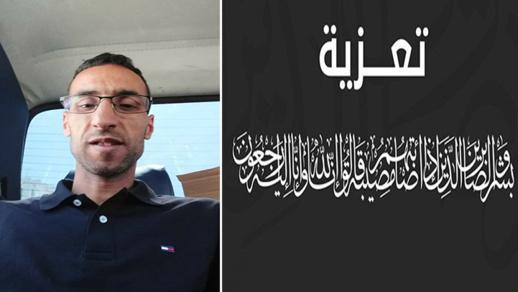 """تعزية في وفاة والد مراسل """"ناظوسيتي"""" الزميل محمد الشركي"""