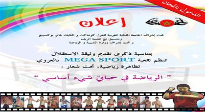 جمعية ميڭاسبور بالعروي تظاهرة رياضية بمناسبة ذكرى تقديم وثيقة الاستقلال