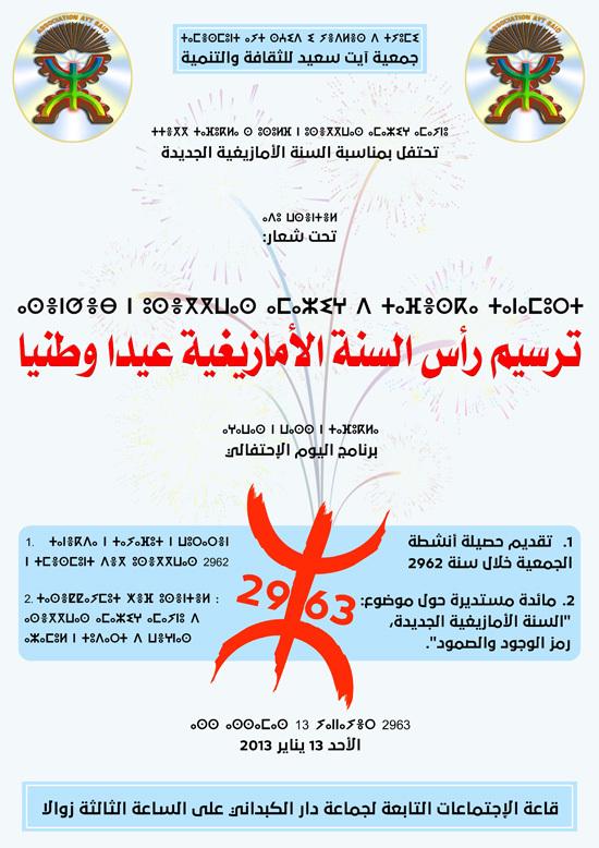 جمعية آيث سعيد للثقافة والتنمية تحتفل بالسنة الأمازيغية الجديدة