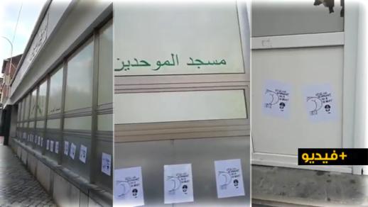 شاهدوا.. مجهولون يلصقون رسوما مسيئة على واجهات مسجد الموحدين في لييج