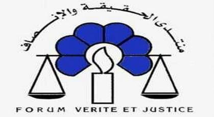 المنتدى المغربي من أجل الحقيقة والإنصاف ينظم يوما دراسيا يوم السبت