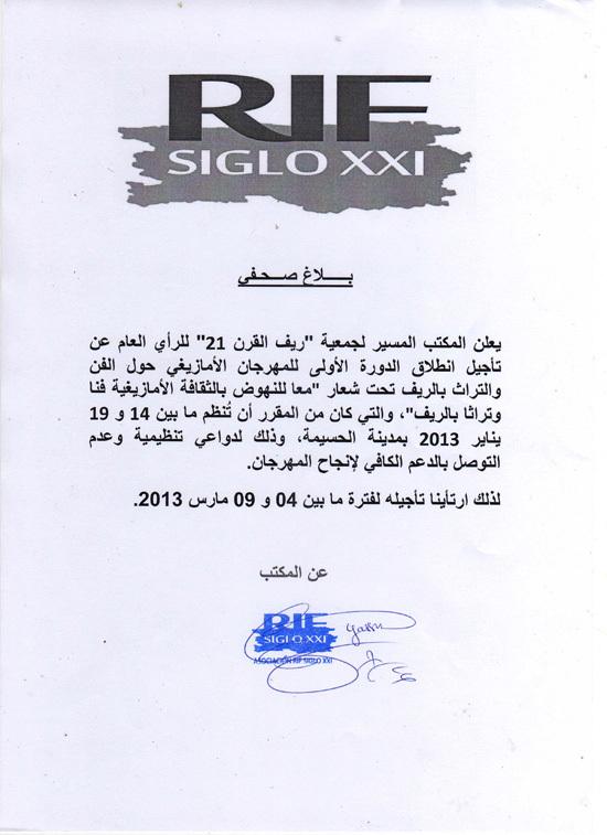 """جمعية """"ريف قرن 21"""" تؤجل الدوة الأولى للمهرجان الأمازيغي حول الفن والتراث"""