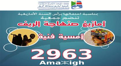 جمعية أمازيغ صنهاجة الريف تحيي السنة الأمازيغية لأول مرة بتاركيست