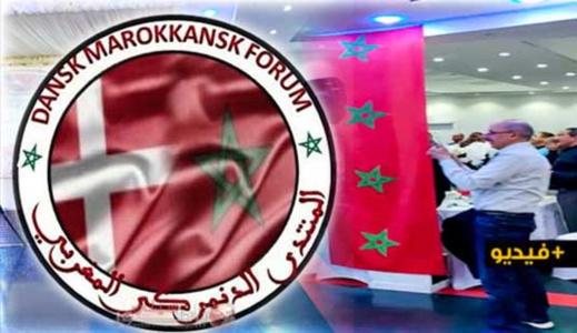 المنتدى المغربي الدنماركي يهنئ المغاربة ملكا وشعبا بعيد المسيرة الخضراء في ذكراها الـ45