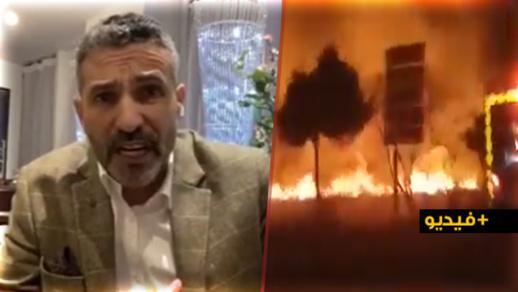 """في خرجة إعلامية """"خبيثة"""".. إعلامي جزائري يحمل المغرب مسؤولية حرق الغابات ببلاده"""