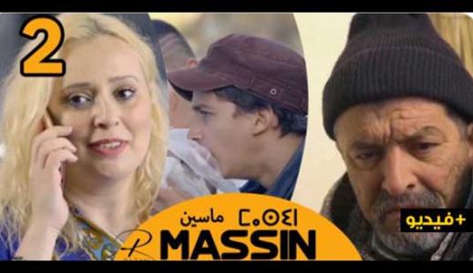"""شاهدوا.. الحلقة الثانية من المسلسل الجديد """"ماسين"""" الناطق بالريفية"""