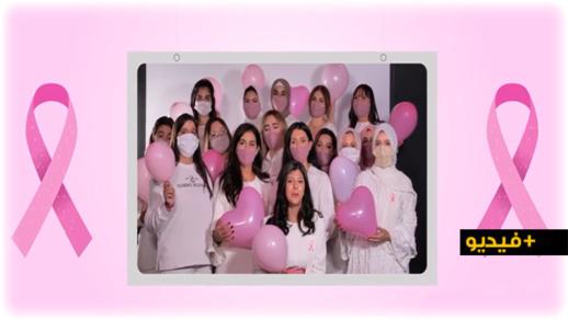 ناظوريات في فيديو تحسيسي حول مرض السرطان.. كل امرأة لها دورها في المجتمع وأنت أشنو هو دورك؟