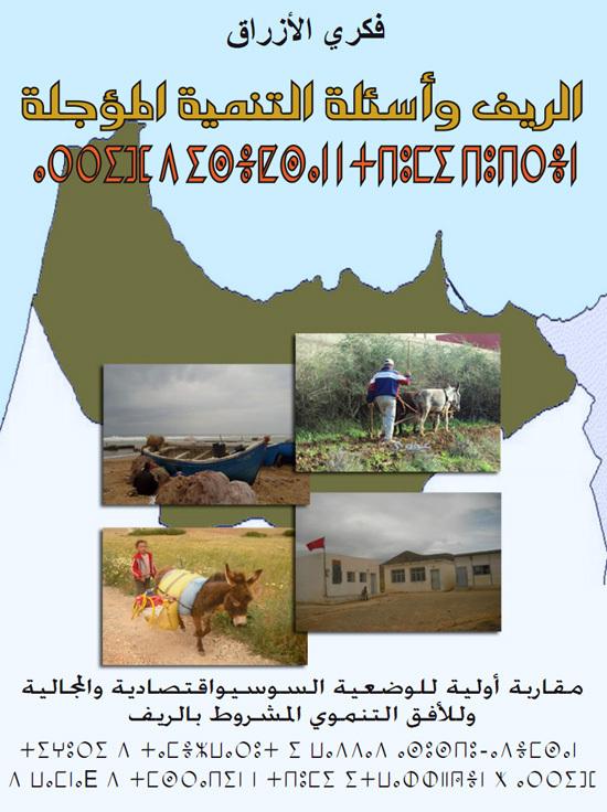 """""""الريف وأسئلة التنمية المؤجلة""""، عنوان كتاب جديد للباحث فكري الأزراق"""