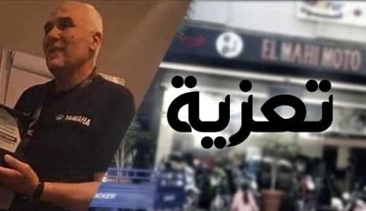 الموت يخطف عبد الرحيم الماحي صاحب أشهر محل لبيع الدراجات النارية بالناظور