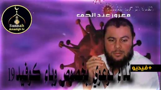 الداعية عبد الحق معزوز يوجه رسالة بخصوص وباء كورونا