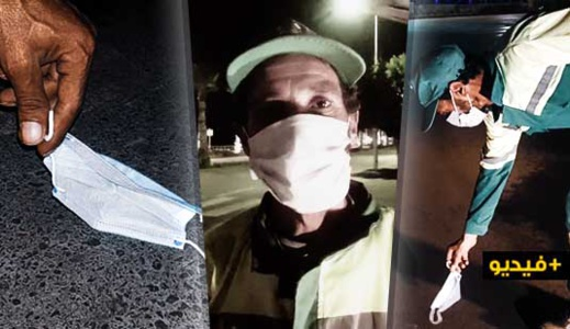 """عامل نظافة بشركة تدبير النفايات بالناظور يوجه رسالة """"مهمة"""" للمواطنين بخصوص الكمامة"""