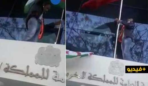 """استفزاز جديد.. ميلشيات البوليزاريو تزيل العلم المغربي وتضع """"خرقة"""" الكيان الوهمي بإحدى القنصليات بإسبانيا"""