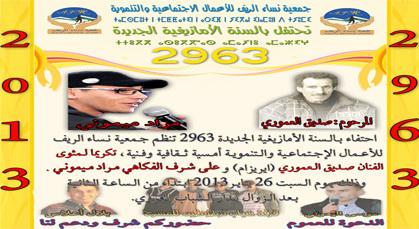 جمعية نساء الريف تحتفي برأس السنة الأمازيغية