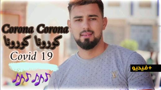 """فؤاد أنتويرب يصدر أغنية """"كورونا كورونا"""" ويدعو """"أصحاب الخارج"""" إلى مساعدة إخوانهم في المغرب"""