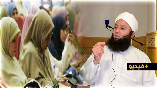 الداعية طارق بنعلي يوجه رسالة للنساء اللواتي يرفضن طاعة أزواجهن