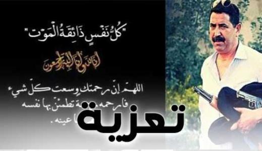 تعزية في وفاة أخ عميد الأمن الممتاز عبد القادر بحر