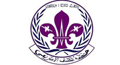 اعلان منظمة الكشاف الأمازيغي