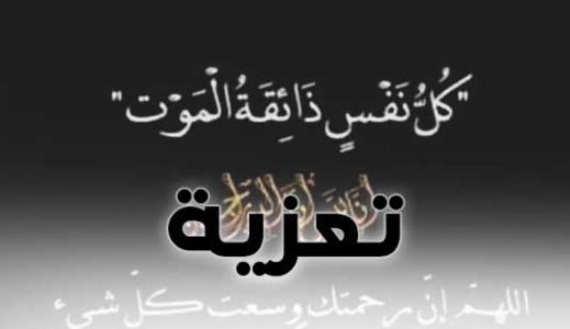 وفاة المرحوم محمد الفراد إبن مدينة الناظور والإطار القضائي عبد الكريم الأعزاني يعزي أسرته
