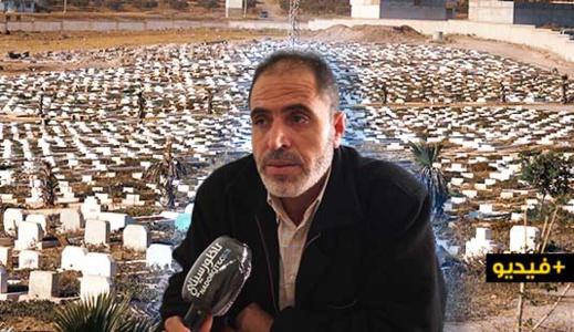 معيوة: خصصنا مكانا خاص لدفن المتوفين بسبب كورونا بمقابر الناظور