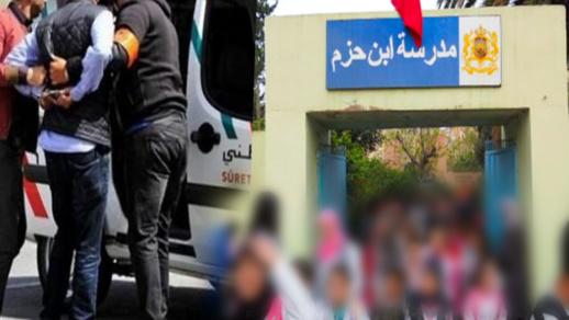 فضيحة بالناظور.. اعتقال عامل بمؤسسة تعليمية اغتصب خمسة تلاميذ