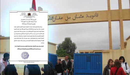 تسجيل 3 حالات بفيروس كورونا بثانوية عثمان بن عفان يدفع مديرية التعليم إلى إغلاق المؤسسة