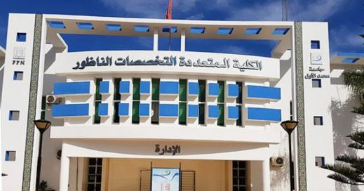 مصدر مسؤول: رفض تنفيذ عميد كلية الناظور لحكم قضائي اتهام مغرض يروم تغليط الرأي العام