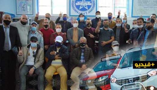 سائقو سيارات الأجرة بالناظور ينضمون للاتحاد المغربي للشغل