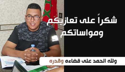 كلمة شكر على تعزية من محمد أعراب في وفاة والده ببني انصار