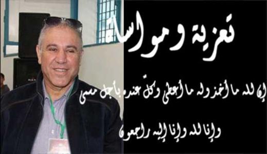 تعزية في وفاة والدة عبد الرحيم شملال