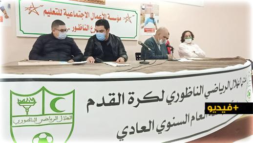 غياب النصاب القانوني يؤجل الجمع العام العادي لنادي هلال الناظور لكرة القدم