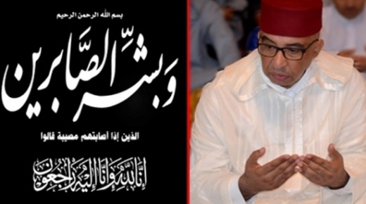 تعزية ومواساة في وفاة المرحومة والدة عامل إقليم الدريوش محمد رشدي