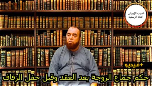 نجيب الزروالي... حكم جماع الزوجة بعد العقد وقبل حفل الزفاف
