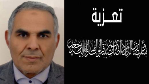 تعزية ومواساة في وفاة المرحومة والدة المحامي بهيئة الناظور الأستاذ محمد البشيري