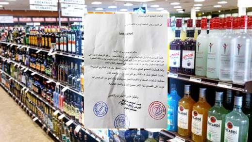 """جمعويون يناشدون سلطات سلوان عدم الترخيص بفتح """"بيسري"""" لبيع المشروبات الكحولية"""