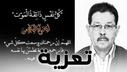 """تعزية لعائلة """"ولقاضي"""" في وفاة المرحوم """"عمرو والقاضي"""" بمدينة مليلية المحتلة"""
