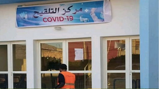 السلطات ومندوبية وزارة الصحة تجهز 8 مراكز بجماعة الناظور للتلقيح ضد كورونا